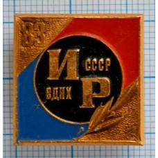 Значок ВДНХ, СССР, ИР