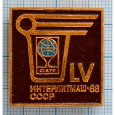 Значок Интерлитмаш 1988, СССР