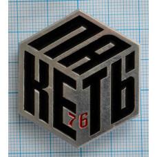 Значок Пакеты, СССР