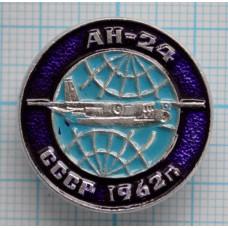 """Значок """"Авиация СССР-1"""" - АН-24, 1962"""