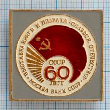 """Значок - """"60 лет СССР"""" , Выставка книги и плаката"""