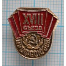 Нагрудный знак - XVIII СЪЕЗД ПРОФСОЮЗОВ СССР
