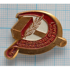 Нагрудный знак - Профсоюзы СССР, Школа Коммунизма
