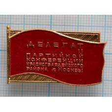 Знак Делегат партийной конференции Красногвардейского района, г. Москва