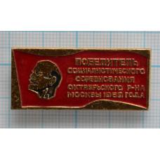 Знак Победитель социалистического соревнования Октябрьского района, г. Москва