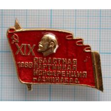 Знак 19 Областная партийная конференция 1988, г. Ленинабад