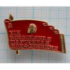 Знак 19 Всесоюзная партийная конференция