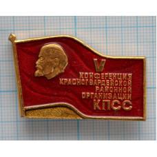 Значок 5 Конференция Красногвардейской районной организации КПСС, г. Москва