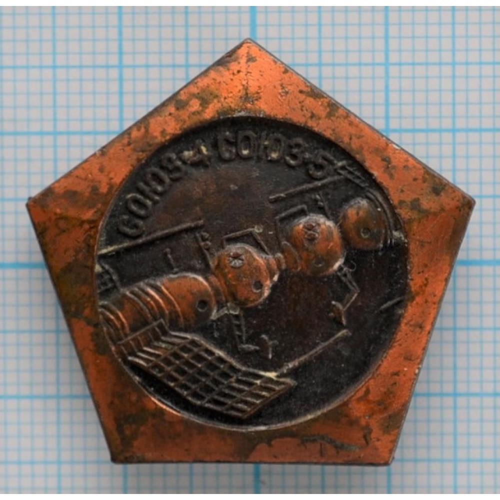Значок Советские исследования космоса, Союз-4, Союз-5