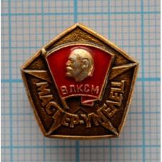Значок - Мастер умелец ВЛКСМ