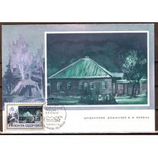 Картмаксимум 1969 год, СГ, Ленинские места, Дом-музей В.И. Ленина, Шушенское