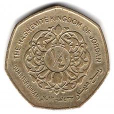 1/4 динара 2012 Иордания - 1/4 dinar 2012 Jordan, из оборота