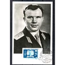 Картмаксимум 1961 год, СГ, Первый В Мире Космонавт Ю.А. Гагарин