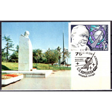 Картмаксимум 1969 год, СГ, Академик С.П. Королёв