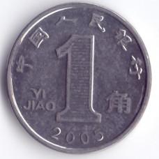 1 цзяо 2005 Китай - 1 jiao 2005 China, из оборота
