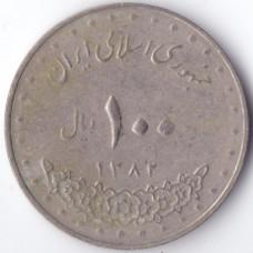 100 риалов 2003 Иран - 100 rial 2003 Iran, из оборота