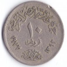 10 пиастров 1972 Египет - 10 piastres 1972 Egypt, из оборота