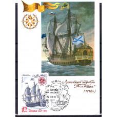 """Картмаксимум 1971 год, СГ ПД, Линейный корабль """"Полтава"""""""