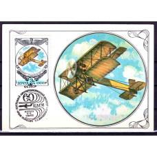 """Картмаксимум 1976 год, СГ, Самолет """"Гаккель-VII"""" 1911 года"""