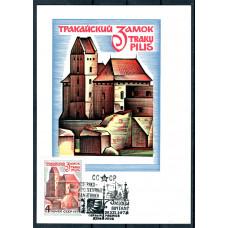 Картмаксимум 1973 год, СГ ПД, Литовская СССР, Тракайский Замок