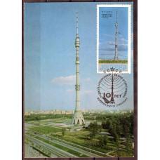 "Картмаксимум 1969 год, СГ, Москва, Радио-Телевизионная Башня ""Останкино"""