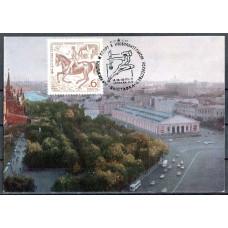Картмаксимум 1971 год, СГ , 5-я Летняя Спартакиада Народов СССР