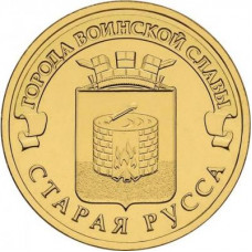 """10 рублей 2016 СПМД """"Старая Русса"""" (ГВС)"""