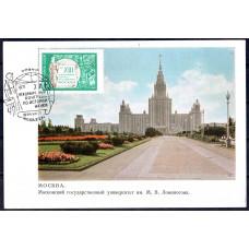 Картмаксимум 1971 год, СГ , Московский Государственный Университет