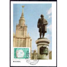 Картмаксимум 1971 год, СГ, Памятник М.В. Ломоносову