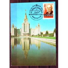 Картмаксимум 1973 год, СГ, Московский Государственный Университет