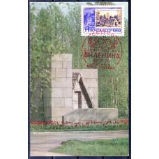 """Картмаксимум 1969 год, СГ, Музей """"Шалаш В.И. Ленина"""""""