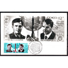 """Картмаксимум 1974 год, СГ, """"Союз-12"""", В.Г. Лазарев и О.Г. Макаров"""