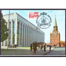 Картмаксимум 1981 год, СГ, Москва, Кремлёвский Дворец Съездов, Троицкая Башня Кремля