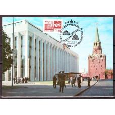 Картмаксимум 1977 год, СГ, Москва, Кремлёвский Дворец Съездов, Троицкая Башня Кремля