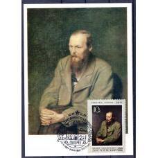 Картмаксимум 1971 год, СГ, Достоевский Ф.М. (1821-1881)