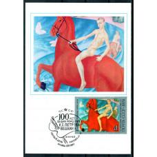Картмаксимум 1978 год, СГ ПД, 100 лет со Дня Рождения К.С. Петрова - Водкина, Купание Красного Коня
