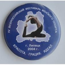 """Серия """"Спорт разные"""", Всероссийский фестиваль женского спорта, Липецк 2004"""