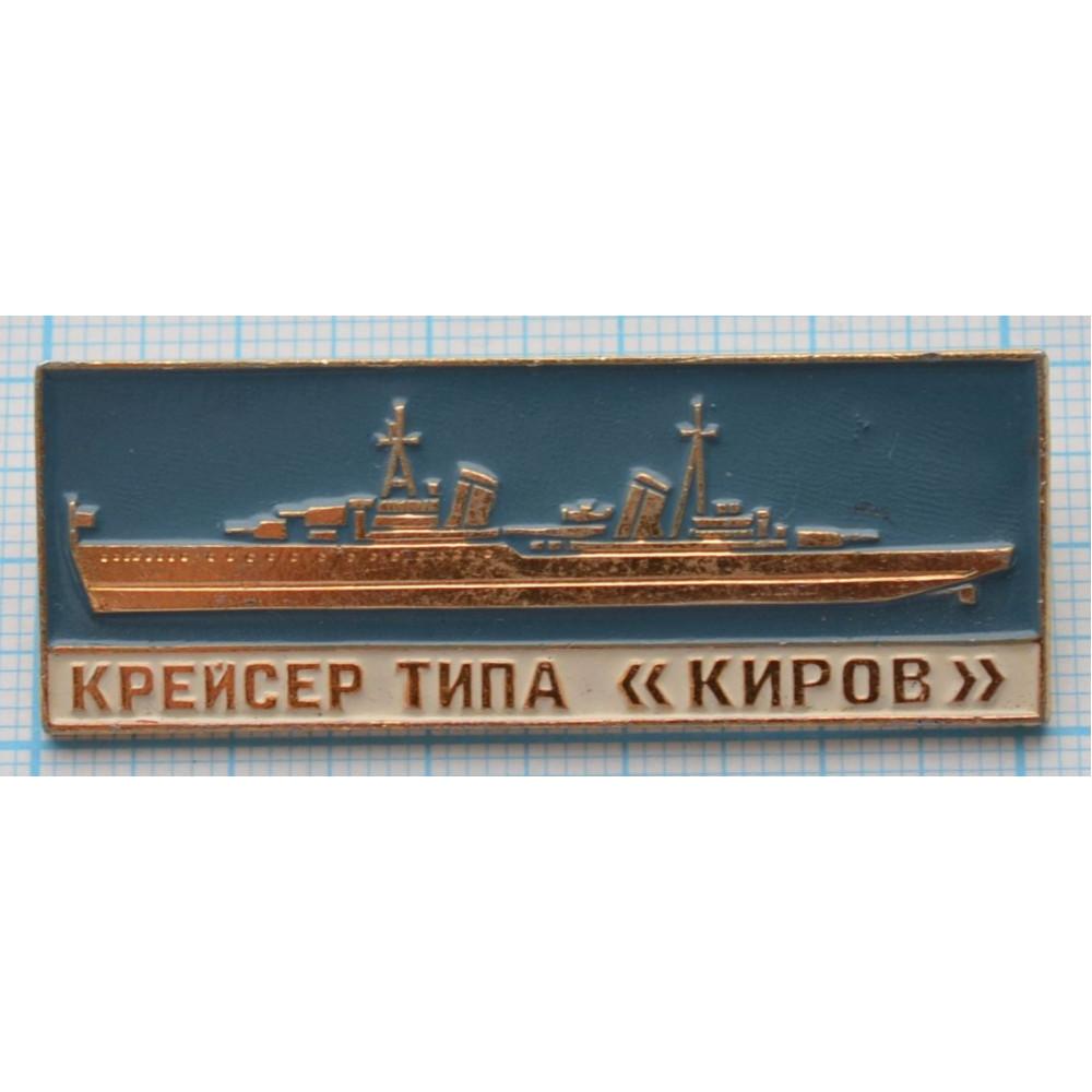 Значок Корабль ВМФ России. Крейсер Типа Киров
