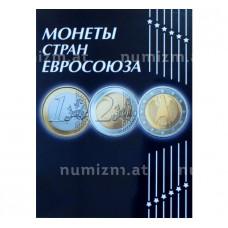 Альбом-планшет для Монет Стран Евросоюза