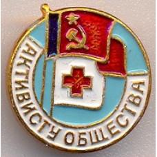 """Значок """"Активисту общества"""" Красный крест."""
