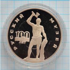 3 рубля. 1998 г. 100-летие Русского музея (Русский Сцевола) Proof