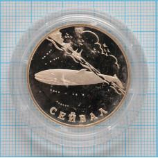 1 рубль. 2002 г. Сейвал (кит) Proof