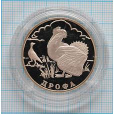 1 рубль. 2004 г. Дрофа Proof
