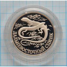 1 рубль 1998 год. Дальневосточный сцинк. Proof
