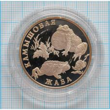 1 рубль. 2004 г. Камышовая жаба Proof