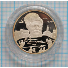 2 рубля. 2003 г. 150-летие со дня рождения В.А. Гиляровского Proof