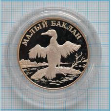 1 рубль. 2003 г. Малый баклан Proof