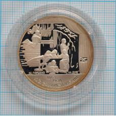 2 рубля. 1998 г. 135-летие со дня рождения К.С. Станиславского (На дне) Proof
