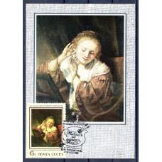 Картмаксимум 1973 год, СГ, Молодая Женщина, Примеряющая Серьги, Рембрандт