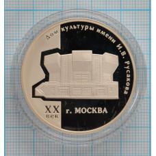 3 рубля. 2005 г. Дом культуры имени И.В. Русакова Proof